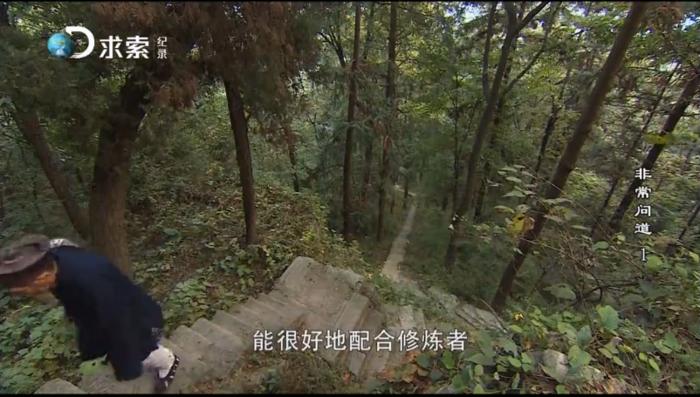 5集纪录片《非常问道—寻找真实的道教生态细节》